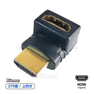HDMI延長用アダプター 270度 上向き HDMI 変換アダプタ 角度調整 L型アダプタ L字コネクタ 変換コネクタ 向き テレビ PC モニター|lavieofficial