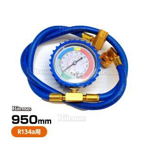 R134a用 エアコン ガス チャージ ホース メーター付き 950mm 95? エアコンガス補充 カーエアコン ガス ロング|lavieofficial