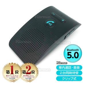 ハンズフリー Bluetooth 車載 車 ブルートゥース 通話 高音質 高性能 ワイヤレス マイク スマホ ワイヤレスイヤホン スピーカーフォン|lavieofficial