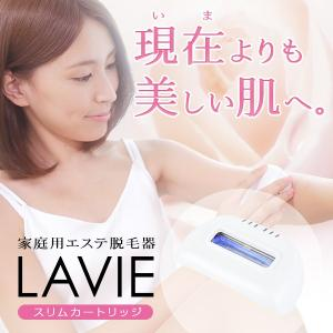 LAVIE(ラヴィ)家庭用IPLフラッシュ脱毛器 スリムカー...