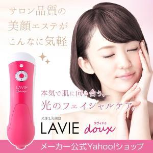 IPL光美顔器 LAVIEdoux ラヴィドゥ フラッシュ美顔器 美容器 LAVIE 光脱毛 美顔器 フォトフェイシャル メーカー公式|lavieofficial
