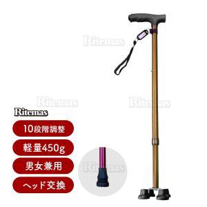 杖 伸縮 長さ調整 自立式 軽量 軽い LEDライト搭載 4点杖 四点杖 多点杖 10段階調整可能 杖 つえ ステッキ 介護 歩行補助 立位補助 立ち|lavieofficial