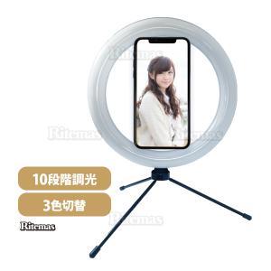 LED リングライト スマホ ライト スタンド 10インチ 10段階調光 卓上 自撮り動画 3色モード 17 TikTok YouTube ZOOM|lavieofficial