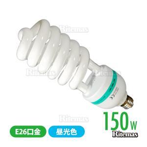 LED 電球 150W 撮影ライト 蛍光灯 150W型 口金 E26 スパイラル 電球 蛍光電球 スパイラル電球 撮影ライト 撮影 照明 撮影照明 用|lavieofficial