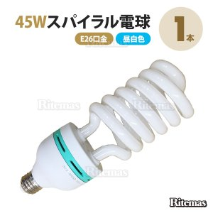 LED 電球 45W 撮影ライト 蛍光灯 45W型 口金 E26 スパイラル 電球 蛍光電球 スパイラル電球 撮影ライト 撮影 照明 撮影照明 用蛍光|lavieofficial
