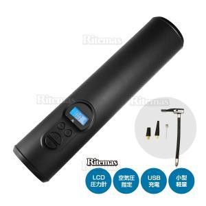 エアーコンプレッサー 電動ポータブルエアコンプレッサーミニポンプ 自転車 USB エアポンプ 12V 応急用 空気入れ LED 2000mAh 自転車|lavieofficial