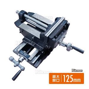 スライド クロスバイス 125 mm 左右 スライド式 万力 卓上 固定具 木工 やすりがけ 切断 ...