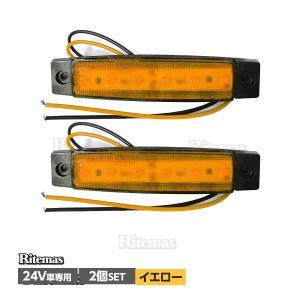 トラック LEDサイドマーカー 角型 24V専用 片側 6連LED サイドマーカー 2個set 車幅灯 路肩灯 車高灯 角マーカーランプ イエロー 黄|lavieofficial