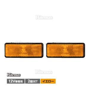 汎用 12V LED 角型 アンバー リフレクター 2個set 黄色 オレンジ色 アンバー/スモール&ウィンカー連動/反射板機能付き/マーカー|lavieofficial