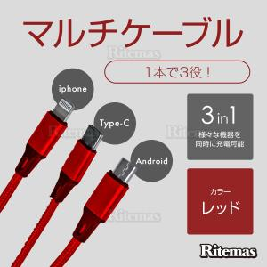 iOS Micro USB Type-C 3in1 充電ケーブル 3台同時充電 2.4A 1.2m ライトニングケーブル スマホ Android ip lavieofficial