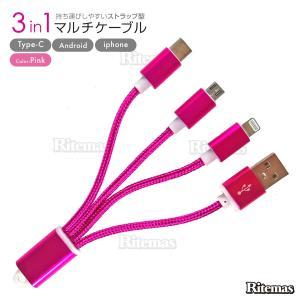 iPhone ケーブル Type-Cケーブル Micro USB 3in1 充電ケーブル ストラップ 急速充電 Android ライトニングケーブル lavieofficial