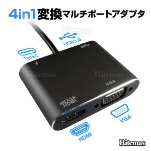 USB Type C HDMI VGA 4in1 アダプタ 4K 解像度 HDMIポート+VGAポート+USB 3.0高速ポート+USBタイプC高速P|lavieofficial