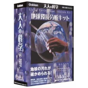 大人の科学シリーズ4 地球環境分析キット|lavieshop