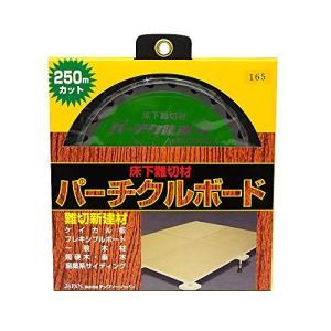 チップソージャパン TJパーチクルボードPB-165 lavieshop