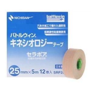バトルウィン キネシオロジーテープセラポア 25mm×5m 12巻|lavieshop