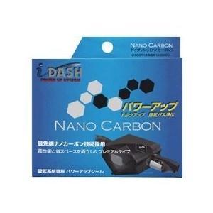 アイダッシュ ナノカーボン 吸気系専門パワーアップシリーズ|lavieshop
