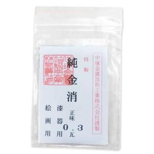 純金消粉 赤 0.3g|lavieshop