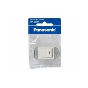 パナソニック(Panasonic) フルカラー埋込スイッチB/P WN5001P 【純正パッケージ品】 lavieshop