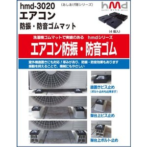 hmd-3020 エアコン防振・防音ゴムマット lavieshop