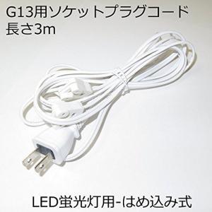 G13用ソケットプラグコード コンセント直結ACプラグコード TK-LTSC02 両側給電方式LED蛍光灯用 はめ込み式 仮設照明用|lavieshop