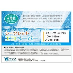 水に溶けるメモ用紙 100×148mm・50枚/シークレットエコペーパー SuperGrade|lavieshop