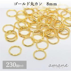約230個 8mm 丸カン ゴールド アクセサリーパーツ 材料 接続金具の画像