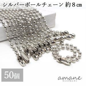 ボールチェーン シルバー 50個 全長約8cm ボール径2.5mm 玉鎖 ハンドメイドパーツ