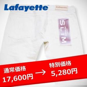 LAFAYETTE 5 POCKET STRETCHWHITE 白 DENIM PANTS - SLIM FIT ラファイエット ホワイトデニムパンツ lay-z-boy