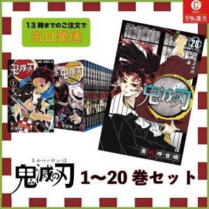 入荷予約 鬼滅の刃 コミック 1~18巻 セット 新品