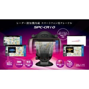 ユピテル レーダー探知機内蔵 スマートフォン用クレードル SPC-CR10