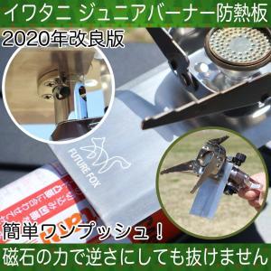 イワタニ ジュニアバーナー 専用 カセットボンベ  ステンレス製 遮熱板 シングルバーナー用