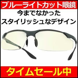 ブルーライトカットメガネ PCメガネ ゲーミング ブルーライト メガネ|lazo-office