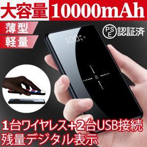 ・モバイルバッテリーがパワーアップしました!10000mahの大容量は、iPhone8を約4回、iP...