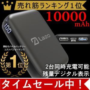 モバイルバッテリー iPhone 大容量 機内持ち込み 軽量 10000mAh 2台同時充電可能 android iPad 対応 送料無料 セール