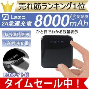 モバイルバッテリー スマホ充電器 大容量 8000mAh 小型 急速充電器 PSE認証済 残量表示 2台同時充電 携帯充電器 iPhone/iPad/Android 各種対応 送料無料