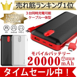 モバイルバッテリー iPhone 大容量 機内持ち込み 軽量 20000mAh 3台同時充電可能 a...