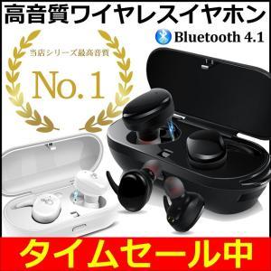 ワイヤレス イヤホン Bluetooth イヤホン bluetooth イヤホン ブルートゥース イヤホン iphone8 イヤホン