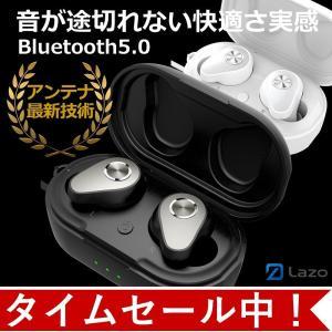 【Bluetooth5.0】 ・最新の Bluetooth5.0 を搭載し、接続後の安定性も抜群にい...