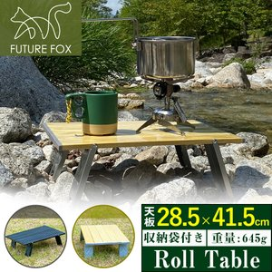 FUTURE FOX アウトドア テーブル アルミ ロールテーブル 収納ケース付き アウトドア用 折...