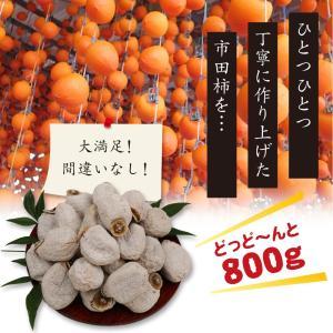 市田柿 干し柿 800g