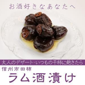 干し柿 市田柿 干柿 洋酒 ラム酒風味 180g|lazo-office