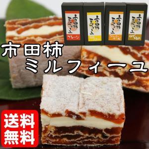 市田柿ミルフィーユ 干し柿 100g 4本セット 発酵バター プレーン クリーミーチーズ ゆずくるみ