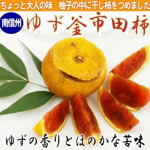 ゆず釜市田柿 ブランデー風味 ラム酒風味 2個セット|lazo-office
