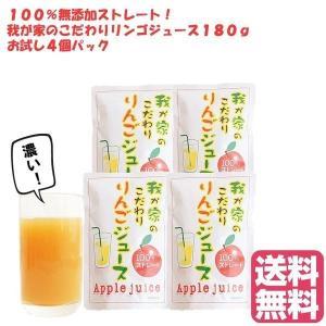 りんごジュース お試し 秋田県産 無添加 ストレート 我が家のこだわり 果汁100% リンゴジュース...