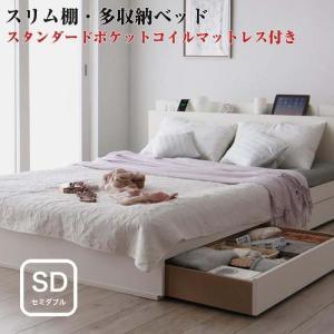 ベッド セミダブル 収納付き スリム棚 収納ベッド Reallt リアルト Sポケットマットレス付き セミダブルサイズの写真