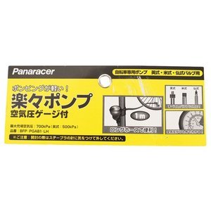 パナレーサー(PANARACER) 楽々ポンプ...の詳細画像4