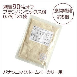 糖質制限に! 低糖質90%オフ ブランパンミックス粉 1袋|lc-bread-mix