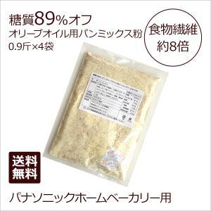 焼き上がりのパン1枚(64g)の糖質は3.0gです。※2 食物繊維が豊富なブラン(ふすま粉)と大豆粉...
