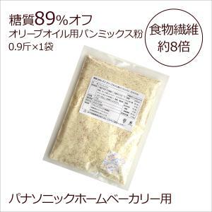 糖質制限に! 低糖質89%オフ オリーブオイル用パンミックス...