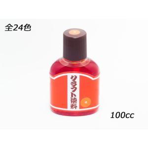 クラフト染料 全24色 100cc[クラフト社]  レザークラフト染料 溶剤 接着剤 lc-palette